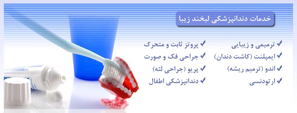 دندانپزشکی فرجام S Farjam