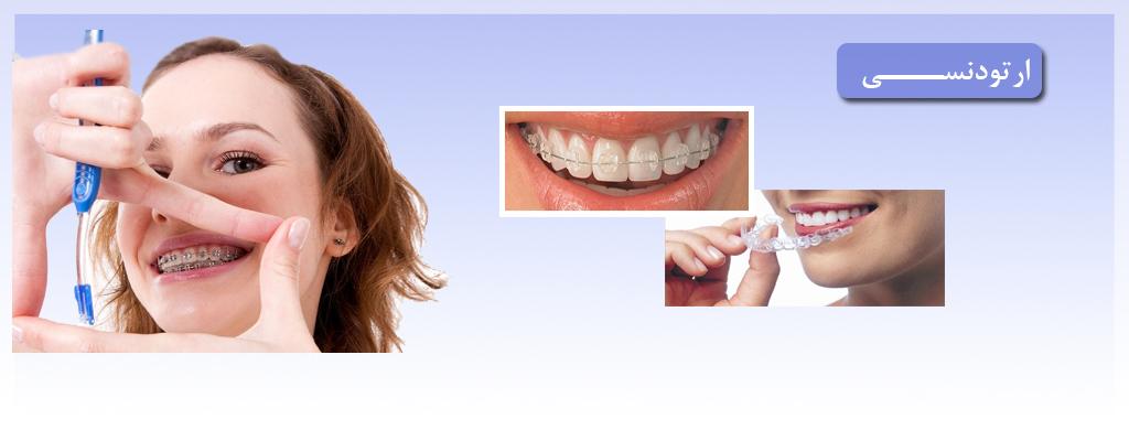 دندانپزشکی فرجام S Farjam4