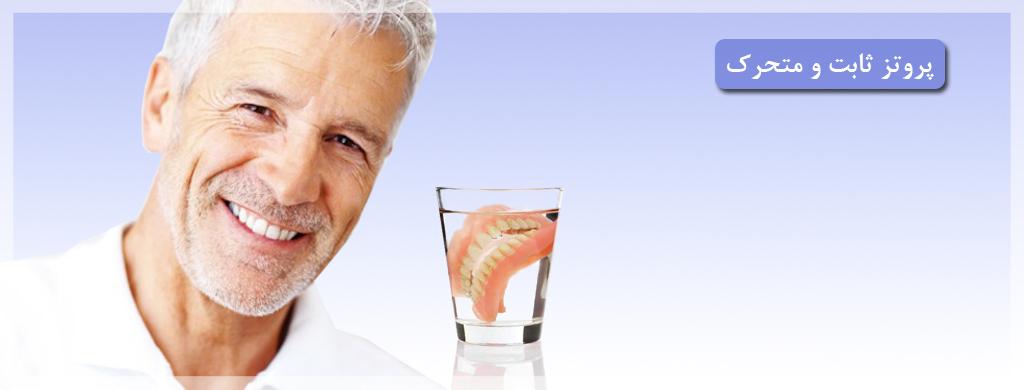 دندانپزشکی فرجام S Farjam5