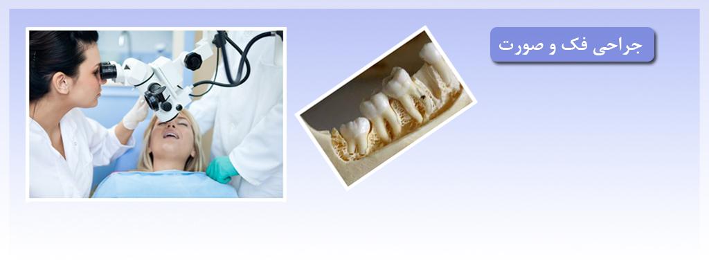دندانپزشکی فرجام S Farjam6