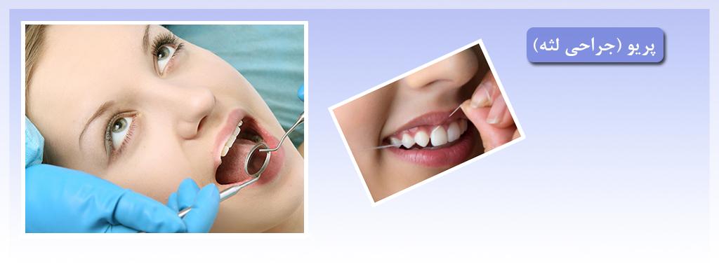 دندانپزشکی فرجام S Farjam7
