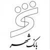 shahr  بیمه البرز shahr