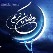 مراجعه به دندانپزشک در ماه رمضان  مراجعه به دندانپزشکی در ماه رمضان ramazan 180x180