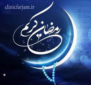 مراجعه به دندانپزشک در ماه رمضان  مزیتهای ایمپلنت نسبت به بریج ramazan  دندانپزشکی فرجام ramazan